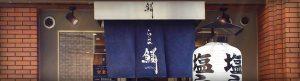 らーめん鱗|西中島店、大阪で塩らーめんの店