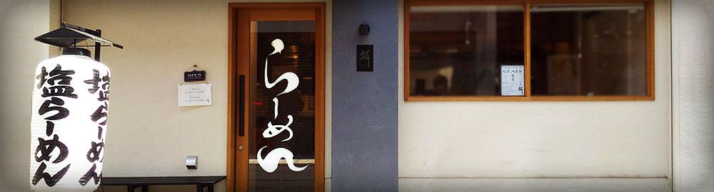 らーめん鱗|高槻店、大阪で塩らーめんの店