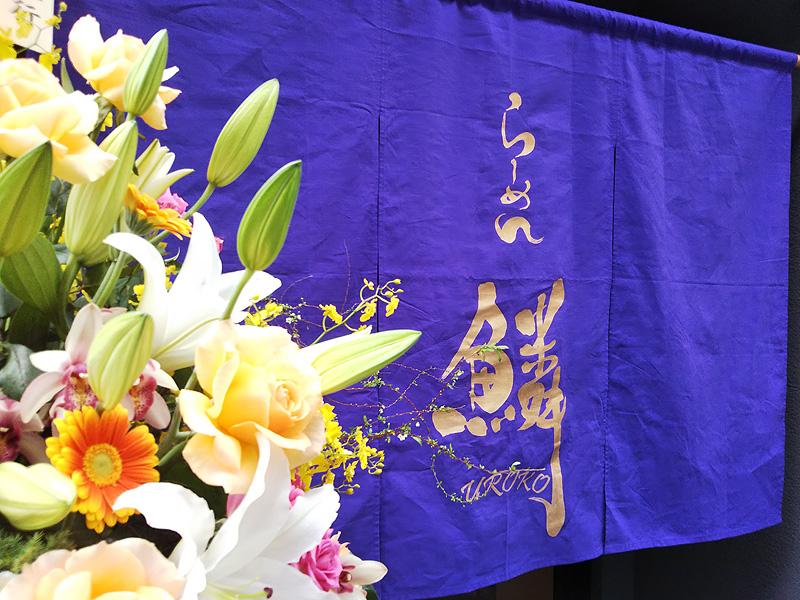 らーめん鱗京都三条オープン