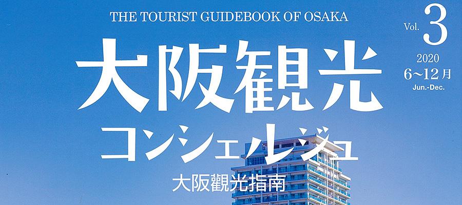 大阪観光コンシェルジュ Vol.3