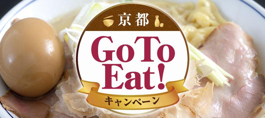 京都Go To Eatキャンペーン