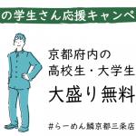 京都で地元の学生さん応援キャンペーン